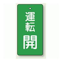 バルブ開閉表示板 長角型 運転開 (緑) 80×40 5枚1組 (856-09)