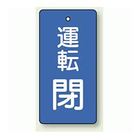 バルブ開閉表示板 長角型 運転閉 (青) 80×40 5枚1組 (856-10)