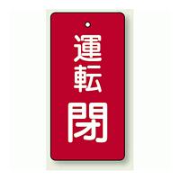 バルブ開閉表示板 長角型 運転閉 (赤) 80×40 5枚1組 (856-11)