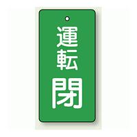 バルブ開閉表示板 長角型 運転閉 (緑) 80×40 5枚1組 (856-12)