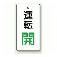 バルブ開閉表示板 長角型 運転開 (緑文字) 80×40 5枚1組 (856-13)