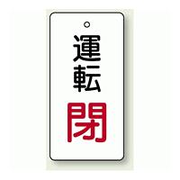 バルブ開閉表示板 長角型 運転閉 (赤文字) 80×40 5枚1組 (856-14)