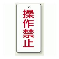 操作禁止 エコユニボード 120×60 (856-15) 5枚1組