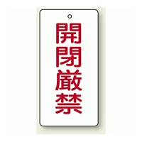 バルブ開閉表示板 長角型 開閉厳禁 120×60 5枚1組 (856-16)