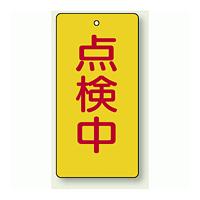 点検中 エコユニボード 120×60 (856-17) 5枚1組