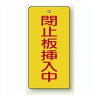 バルブ開閉表示板 長角型 閉止板挿入中 120×60 5枚1組 (856-18)