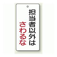 バルブ開閉表示板 長角型 担当者以外.. 120×60 5枚1組 (856-19)