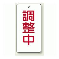 バルブ開閉表示板 長角型 調整中 120×60 5枚1組 (856-20)