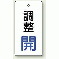 バルブ開閉表示板 長角型 調整開 (青) 80×40 5枚1組 (856-27)