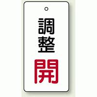 バルブ開閉表示板 長角型 調整開 (赤) 80×40 5枚1組 (856-28)