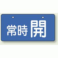 バルブ開閉表示板 ヨコ型 常時 開 ブルー 60×120 5枚1組 (856-30)