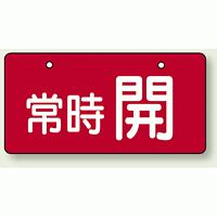 バルブ開閉表示板 ヨコ型 常時 開 レッド 60×120 5枚1組 (856-31)