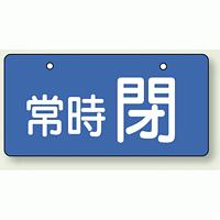 バルブ開閉表示板 ヨコ型 常時 閉 ブルー 60×120 5枚1組 (856-32)