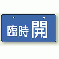 バルブ開閉表示板 ヨコ型 臨時 開 60×120 5枚1組 (856-34)