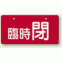 バルブ開閉表示板 ヨコ型 臨時 閉 60×120 5枚1組 (856-35)