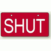 バルブ開閉表示板 ヨコ型 SHUT 60×120 5枚1組 (856-37)