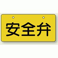 バルブ開閉表示板 ヨコ型 安全弁 60×120 5枚1組 (856-40)