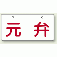 バルブ開閉表示板 ヨコ型 元弁 60×120 5枚1組 (856-42)