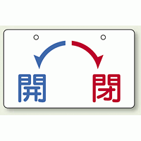 バルブ開閉表示板 開←→閉 大 100×150 5枚1組 (856-56)