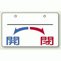 バルブ開閉表示板 開←→閉 上部名称用スペース有 小 60×100 5枚1組 (856-53)