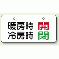 バルブ開閉表示板 暖房時開・冷房時閉 40×80 40×80 (856-93)