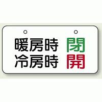 バルブ開閉表示板 暖房時閉・冷房時開 40×80 40×80 (856-94)