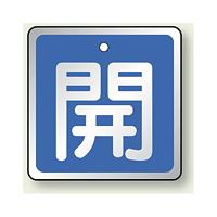 アルミ製バルブ開閉札 角型 開 (青地/白字) 両面表示 5枚1組 サイズ:H50×W50mm (857-01)