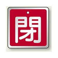 アルミ製バルブ開閉札 角型 閉 (赤地/白字) 両面表示 5枚1組 サイズ:H50×W50mm (857-04)