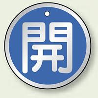 アルミ製バルブ開閉札 丸型 開 (青地/白字) 両面表示 5枚1組 サイズ:50mmφ (857-09)