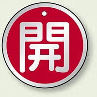 アルミ製バルブ開閉札 丸型 開 (赤地/白字) 両面表示 5枚1組 サイズ:50mmφ (857-10)