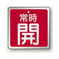 バルブ開閉表示板 角型 常時開 (赤地白字) 65角・5枚1組 5枚1組 (857-18)
