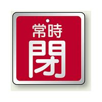 バルブ開閉表示板 角型 常時閉 (赤地白字) 65角・5枚1組 5枚1組 (857-20)