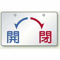 バルブ開閉表示板 開←→閉 アルミ 5枚1組 (857-21)