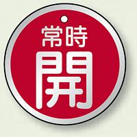 アルミ製バルブ開閉札 丸型 常時開 (赤地/白字) 両面表示 5枚1組 サイズ:50mmφ (857-24)
