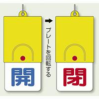 回転式両面表示板 開 (青字) ・閉 (赤字) (857-31)