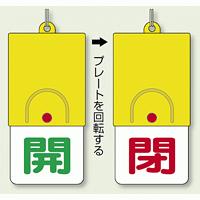 回転式両面表示板 開 (緑字) ・閉 (赤字) (857-33)
