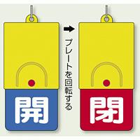 回転式両面表示板 開 (青地) ・閉 (赤地) (857-34)