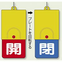 回転式両面表示板 開 (赤地) ・閉 (青地) (857-37)