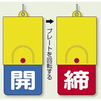 回転式両面表示板 開 (青地) ・締 (赤地) (857-38)