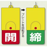 回転式両面表示板 開 (赤地) ・締 (緑地) (857-39)