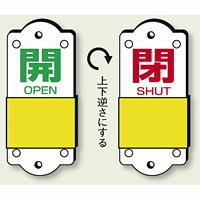 スライダー式バルブ表示板 開(緑)/閉(赤) サイズ:(小)H95×W35mm (857-40)