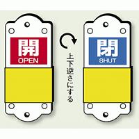 スライダー式バルブ表示板 開(赤地/白字)/閉(青地/白字) サイズ:(小)H95×W35mm (857-44)