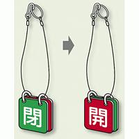 両面用表示板 閉(緑) 開(赤) 65角 5セット1組 (857-53)