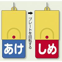 回転式両面表示板 あけ (青地) ・しめ (赤地) (857-57)