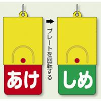 回転式両面表示板 あけ (赤地) ・しめ (緑地) (857-58)