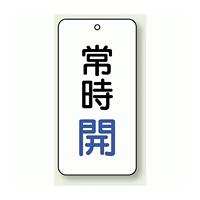 バルブ開閉表示板 常時開 青 80×40 5枚1組 (858-01)
