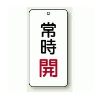 バルブ開閉表示板 常時開 赤 80×40 5枚1組 (858-02)