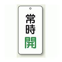 バルブ開閉表示板 常時開 緑 80×40 5枚1組 (858-03)