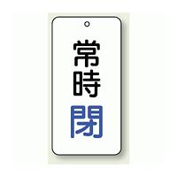 バルブ開閉表示板 常時閉 青 80×40 5枚1組 (858-04)
