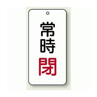 バルブ開閉表示板 常時閉 赤 80×40 5枚1組 (858-05)
